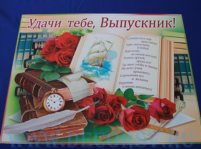 Поздравление для библиотекаря от выпускников